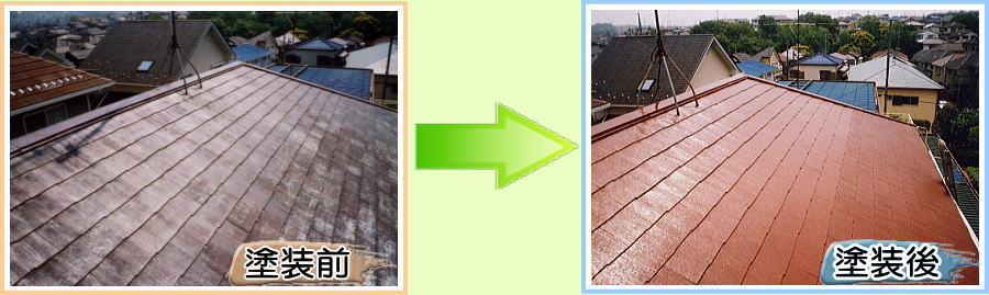 「屋根塗装 ビフォア アフター」の画像検索結果